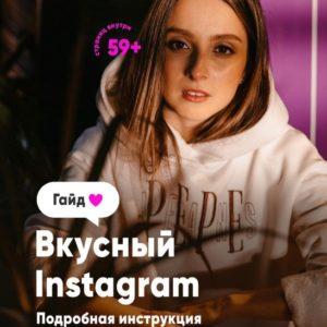 vkusnyj-instagram