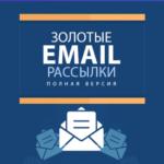 zolotye-email-rassylki