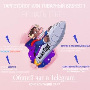 belyj-tovarnyj-biznes-i-targetolog