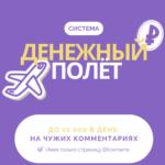 denezhnyj-polyot