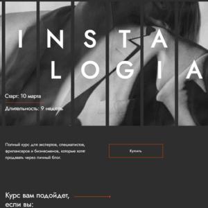 instalogiya-3.0