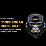 porohovaya-obezyana