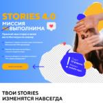 stories-4.0
