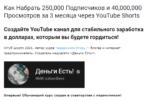 youtube-shorts